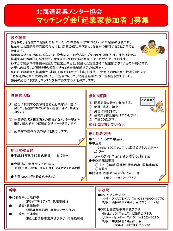 起業家向けチラシ.jpg