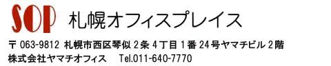 レンタルオフィス「札幌オフィスプレイス」